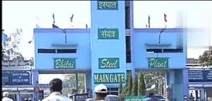 भिलाई स्टील प्लांट bhilai steel plant
